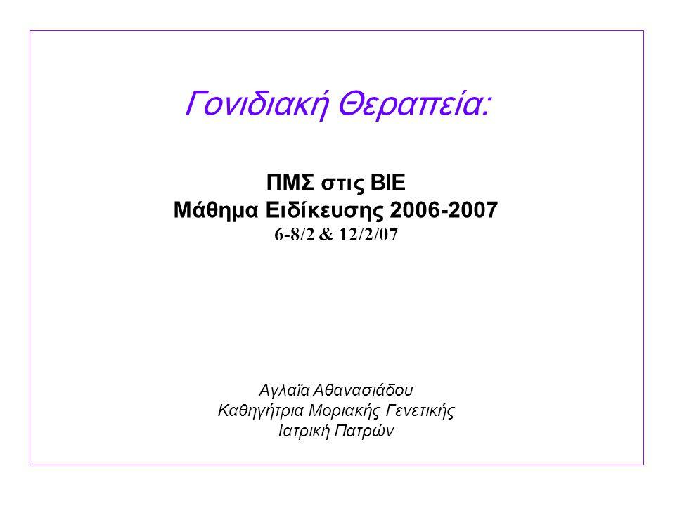 Γονιδιακή Θεραπεία: ΠΜΣ στις ΒΙΕ Μάθημα Ειδίκευσης 2006-2007 6-8/2 & 12/2/07 Αγλαϊα Αθανασιάδου Καθηγήτρια Μοριακής Γενετικής Ιατρική Πατρών