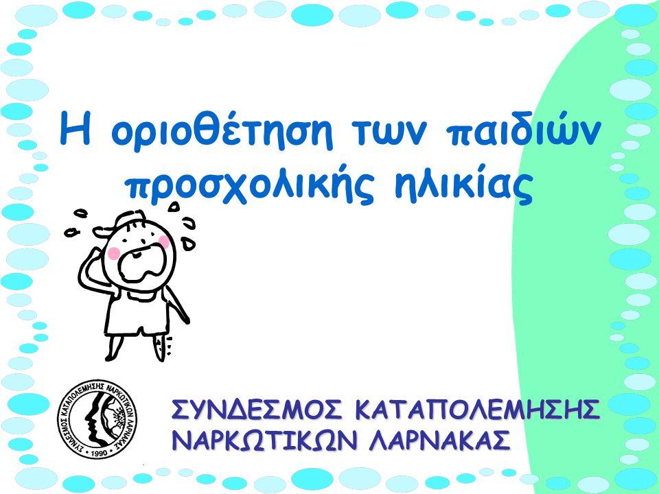 Η οριοθέτηση των παιδιών προσχολικής ηλικίας ΣΥΝΔΕΣΜΟΣ ΚΑΤΑΠΟΛΕΜΗΣΗΣ ΝΑΡΚΩΤΙΚΩΝ ΛΑΡΝΑΚΑΣ