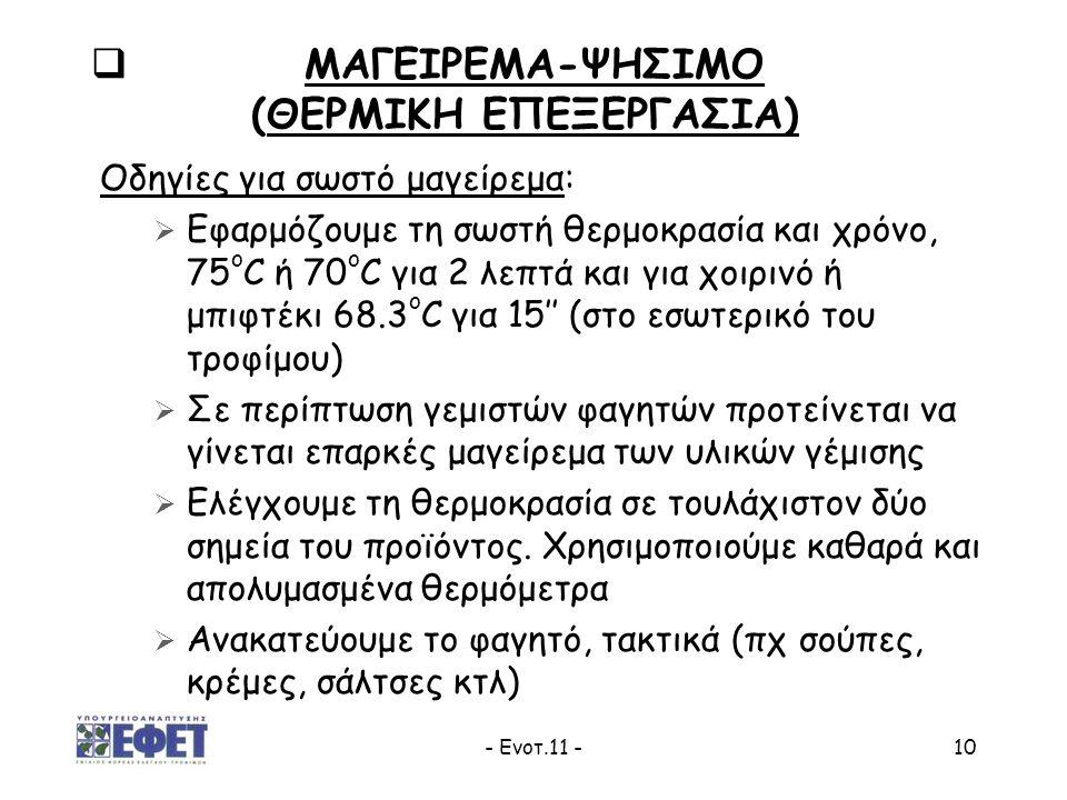 - Ενοτ.11 -10 Οδηγίες για σωστό μαγείρεμα:  Εφαρμόζουμε τη σωστή θερμοκρασία και χρόνο, 75 ο C ή 70 ο C για 2 λεπτά και για χοιρινό ή μπιφτέκι 68.3 ο