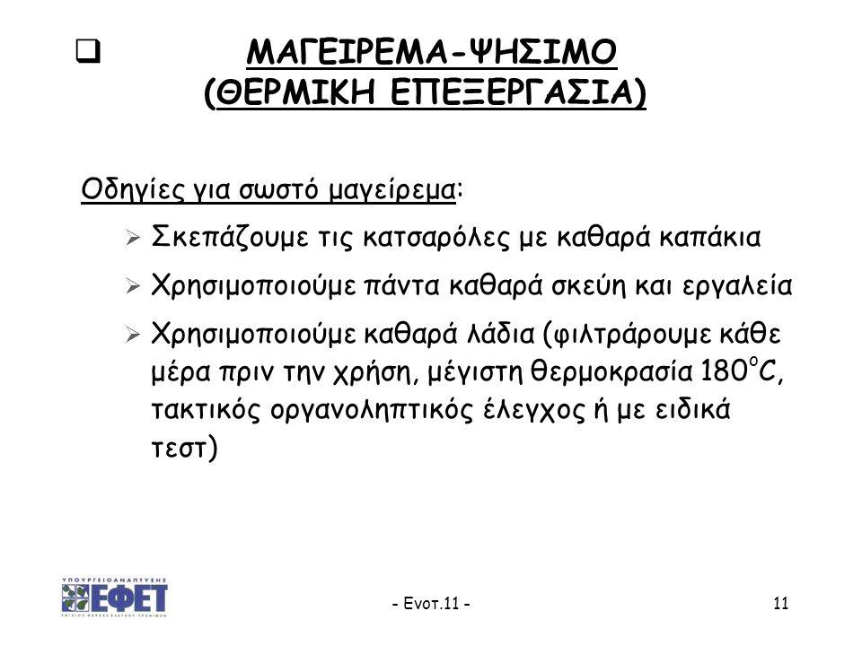 - Ενοτ.11 -11 Οδηγίες για σωστό μαγείρεμα:  Σκεπάζουμε τις κατσαρόλες με καθαρά καπάκια  Χρησιμοποιούμε πάντα καθαρά σκεύη και εργαλεία  Χρησιμοποι