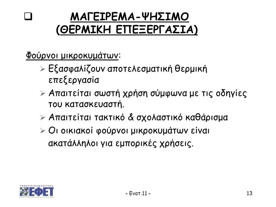 - Ενοτ.11 -13 Φούρνοι μικροκυμάτων:  Εξασφαλίζουν αποτελεσματική θερμική επεξεργασία  Απαιτείται σωστή χρήση σύμφωνα με τις οδηγίες του κατασκευαστή