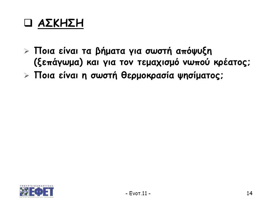 - Ενοτ.11 -14  Ποια είναι τα βήματα για σωστή απόψυξη (ξεπάγωμα) και για τον τεμαχισμό νωπού κρέατος;  Ποια είναι η σωστή θερμοκρασία ψησίματος;  Α