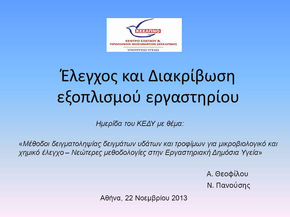 διήμερη εκπαίδευση προσωπικού ΔΕΔΥ στο Ελληνικό Ινστιτούτο Μετρολογίας (ΕΙΜ) (2)  το ΔΕΔΥ πλέον διαθέτει εκπαιδευμένο προσωπικό για τη διενέργεια εσωτερικών διακριβώσεων, εξοικονομώντας έτσι πόρους, δεδομένου ότι το κόστος των εξωτερικών ελέγχων είναι πολύ υψηλό και έτσι εξυπηρετεί τις ανάγκες όλου του δικτύου εσωτερικά, με χρήση διακριβωμένου προτύπου αναφοράς θερμοκρασίας