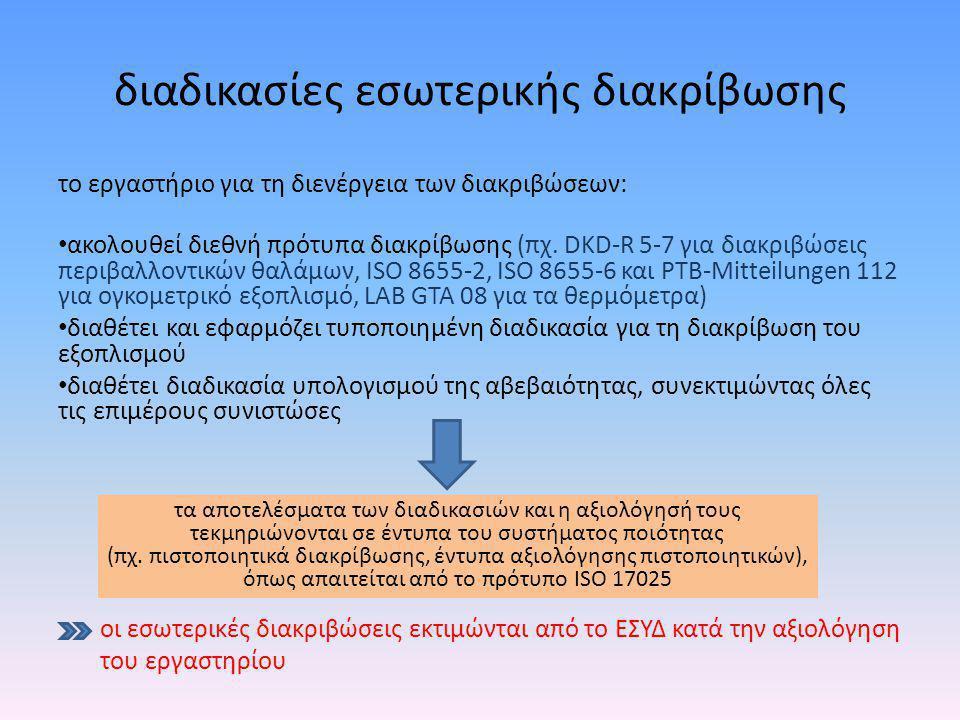 το εργαστήριο για τη διενέργεια των διακριβώσεων: • ακολουθεί διεθνή πρότυπα διακρίβωσης (πχ. DKD-R 5-7 για διακριβώσεις περιβαλλοντικών θαλάμων, ISO