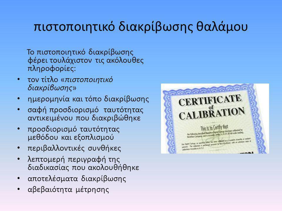 πιστοποιητικό διακρίβωσης θαλάμου Το πιστοποιητικό διακρίβωσης φέρει τουλάχιστον τις ακόλουθες πληροφορίες: • τον τίτλο «πιστοποιητικό διακρίβωσης» •