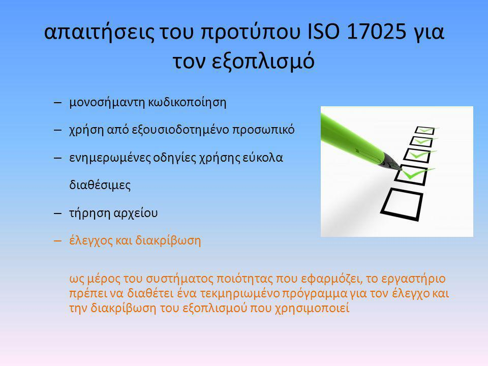 απαιτήσεις του προτύπου ISO 17025 για τον εξοπλισμό – μονοσήμαντη κωδικοποίηση – χρήση από εξουσιοδοτημένο προσωπικό – ενημερωμένες οδηγίες χρήσης εύκ