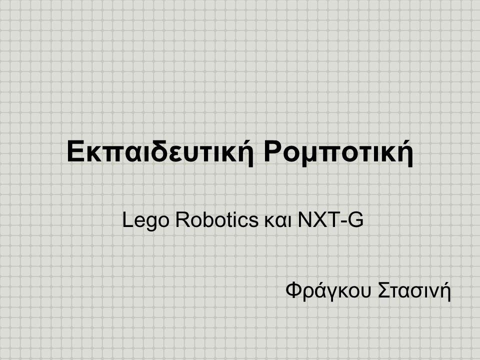 Συνοπτικά •Εισαγωγή στα συστήματα ρομποτικής •Σύστημα Lego Mindstrorms –Μικροεπεξεργαστής ΝΧΤ και αισθητήρες –Κατασκευή ενός αυτοκινήτου –Εισαγωγή στο περιβάλλον προγραμματισμού ΝΧΤ-G •Εκπαιδευτική Αξιοποίηση –Πειράματα (experiments) –Διερευνήσεις (inquiries) –Συνθετικές εργασίες (projects)