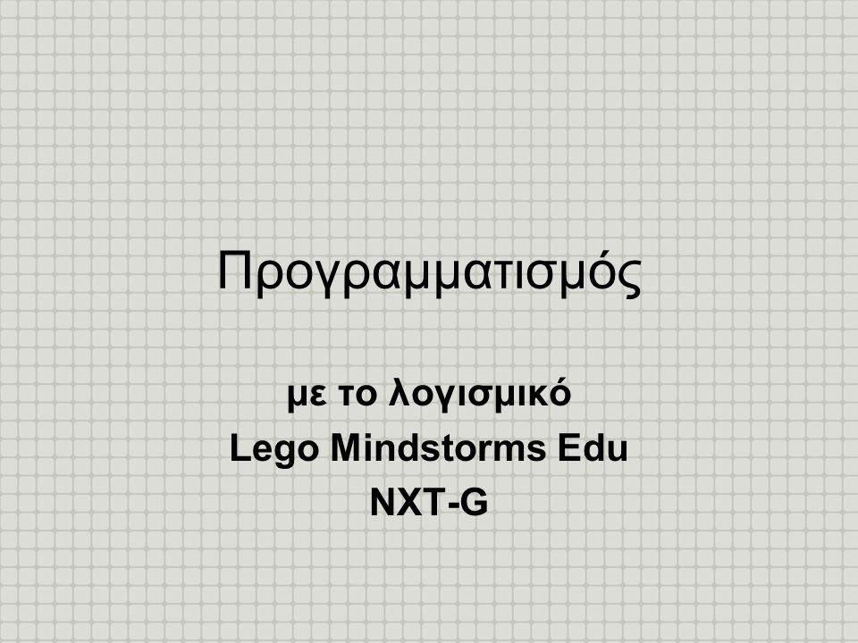 Προγραμματισμός με το λογισμικό Lego Mindstorms Edu NXT-G