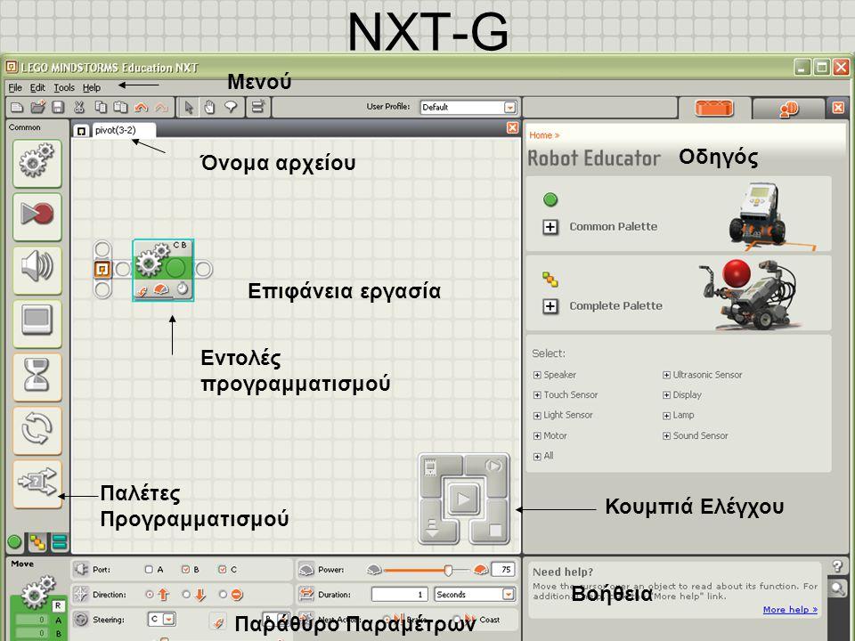 ΝΧΤ-G Παλέτες Προγραμματισμού Κουμπιά Ελέγχου Επιφάνεια εργασία Παράθυρο Παραμέτρων Όνομα αρχείου Οδηγός Εντολές προγραμματισμού Βοήθεια Μενού
