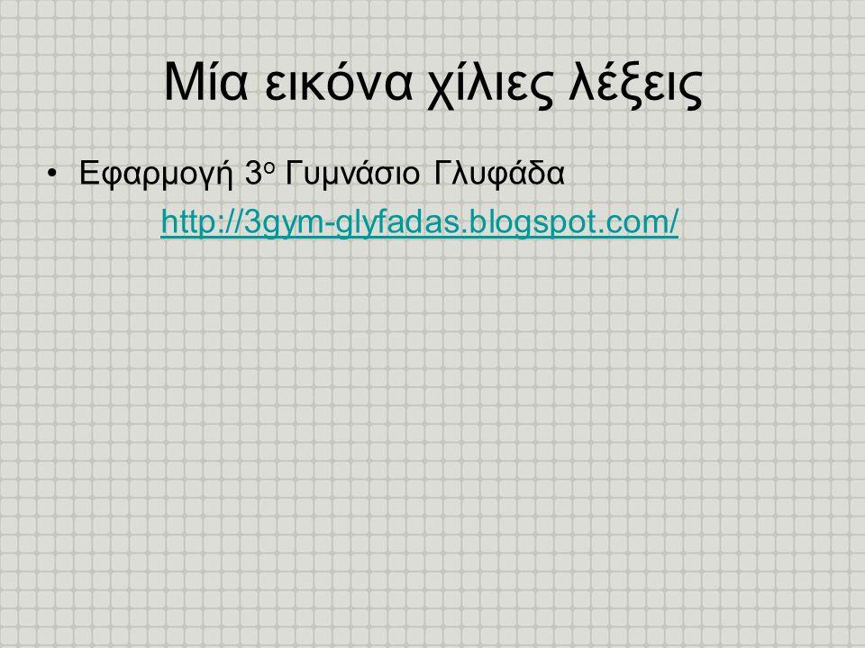 Μία εικόνα χίλιες λέξεις •Εφαρμογή 3 ο Γυμνάσιο Γλυφάδα http://3gym-glyfadas.blogspot.com/