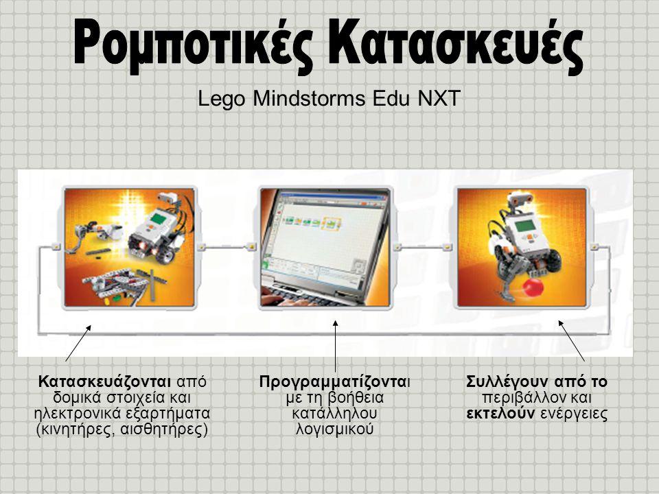 Lego Mindstorms Edu NXT Κατασκευάζονται από δομικά στοιχεία και ηλεκτρονικά εξαρτήματα (κινητήρες, αισθητήρες) Προγραμματίζονται με τη βοήθεια κατάλλη