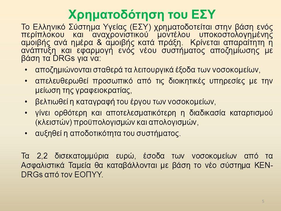5 Το Ελληνικό Σύστημα Υγείας (ΕΣΥ) χρηματοδοτείται στην βάση ενός περίπλοκου και αναχρονιστικού μοντέλου υποκοστολογημένης αμοιβής ανά ημέρα & αμοιβής κατά πράξη.