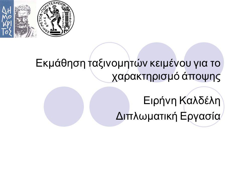 Αντικείμενο  Κατάταξη κειμένου με βάση την άποψη που αυτό εκφράζει πάνω σε ένα θέμα με χρήση τεχνικών Μηχανικής Μάθησης  Στόχοι  Βελτίωση της αποτελεσματικότητας της ταξινόμησης  Διερεύνηση των παραμέτρων του προβλήματος