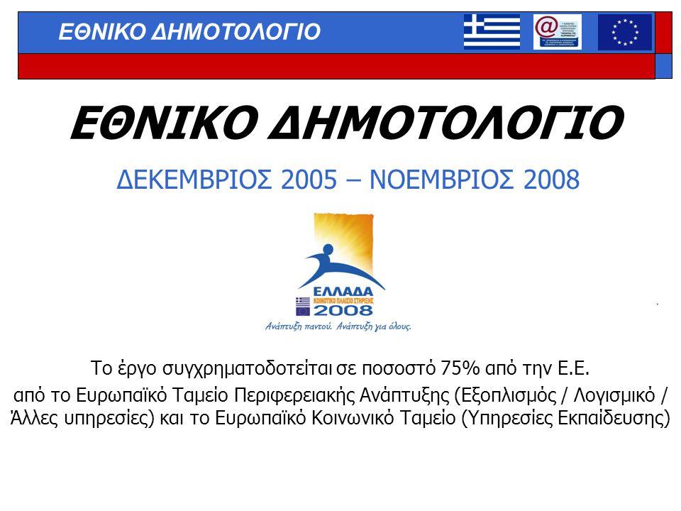 ΕΝΩΣΗ ΕΤΑΙΡΙΩΝ ΔΑΕΜ-DECISION-OTS-SINGULAR-SINGULARLOGIC INTEGRATOR 1 ΕΘΝΙΚΟ ΔΗΜΟΤΟΛΟΓΙΟ ΔΕΚΕΜΒΡΙΟΣ 2005 – ΝΟΕΜΒΡΙΟΣ 2008 Το έργο συγχρηµατοδοτείται σε