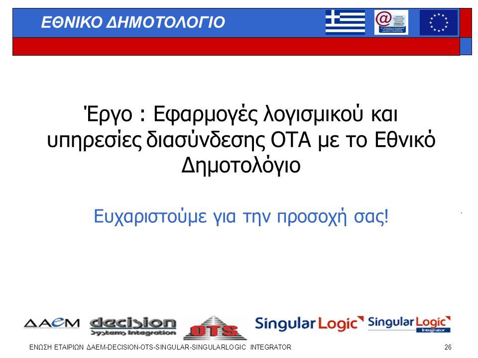 ΕΝΩΣΗ ΕΤΑΙΡΙΩΝ ΔΑΕΜ-DECISION-OTS-SINGULAR-SINGULARLOGIC INTEGRATOR 26 ΕΘΝΙΚΟ ΔΗΜΟΤΟΛΟΓΙΟ Έργο : Εφαρμογές λογισμικού και υπηρεσίες διασύνδεσης ΟΤΑ με