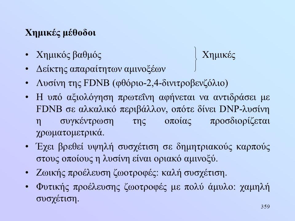 359 Χημικές μέθοδοι •Χημικός βαθμόςΧημικές •Δείκτης απαραίτητων αμινοξέων •Λυσίνη της FDNB (φθόριο-2,4-δινιτροβενζόλιο) •Η υπό αξιολόγηση πρωτεΐνη αφή
