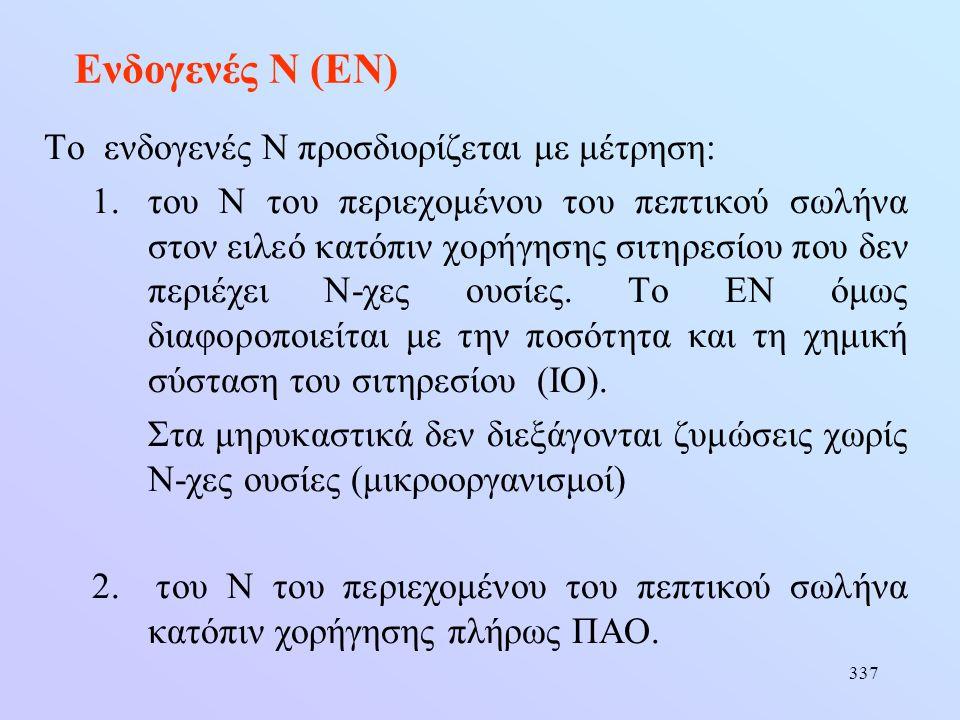 337 Ενδογενές Ν (ΕΝ) Το ενδογενές Ν προσδιορίζεται με μέτρηση: 1.του Ν του περιεχομένου του πεπτικού σωλήνα στον ειλεό κατόπιν χορήγησης σιτηρεσίου πο