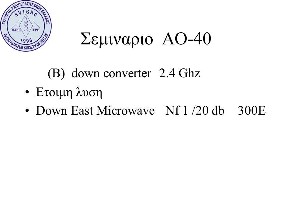 Σεμιναριο ΑΟ-40 (B) down converter 2.4 Ghz •Ετοιμη λυση •Down East Microwave Nf 1 /20 db 300E