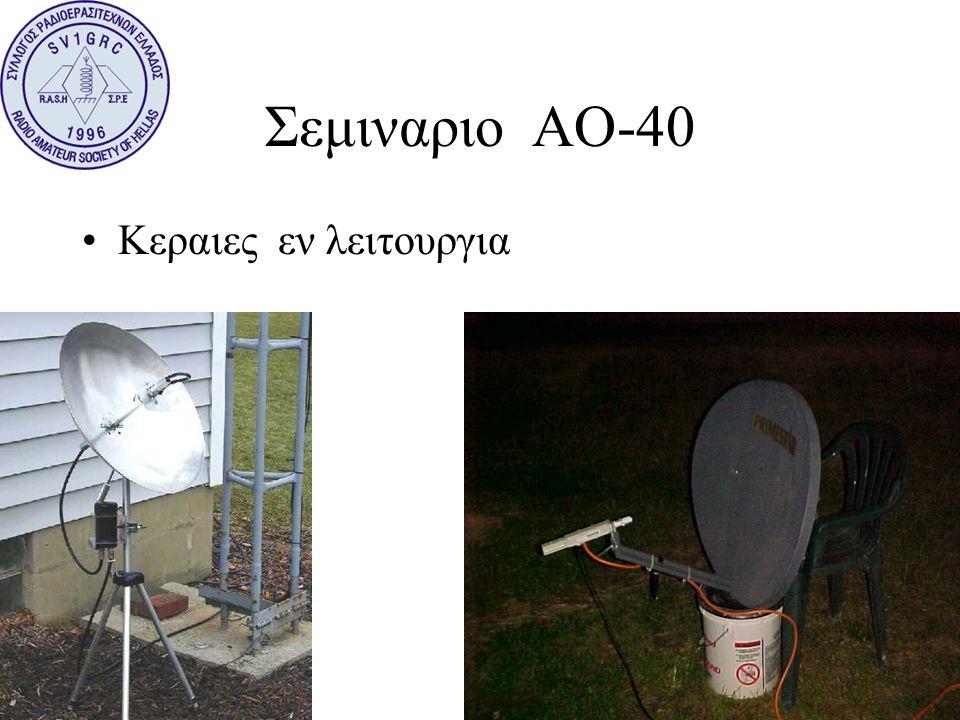 Σεμιναριο ΑΟ-40 •Κεραιες εν λειτουργια
