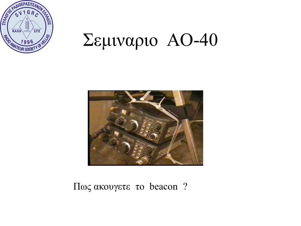 Σεμιναριο ΑΟ-40 Πως ακουγετε το beacon ?