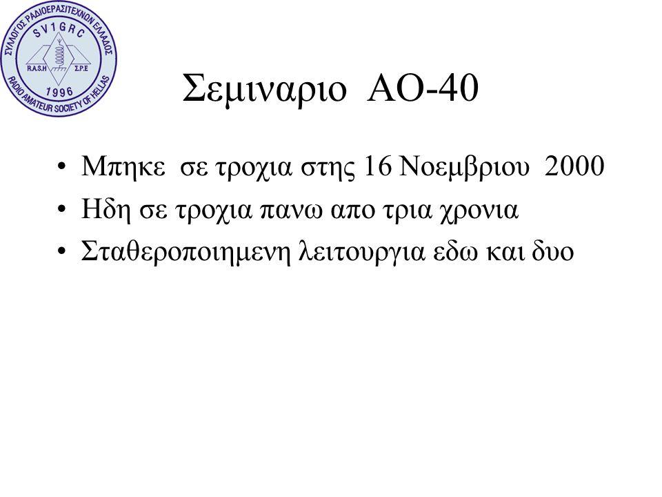 Σεμιναριο ΑΟ-40 •Μπηκε σε τροχια στης 16 Νοεμβριου 2000 •Ηδη σε τροχια πανω απο τρια χρονια •Σταθεροποιημενη λειτουργια εδω και δυο