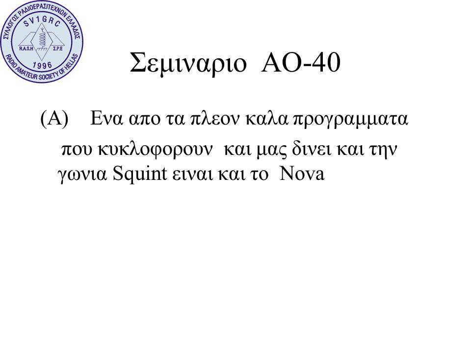 Σεμιναριο ΑΟ-40 (Α) Ενα απο τα πλεον καλα προγραμματα που κυκλοφορουν και μας δινει και την γωνια Squint ειναι και το Nova