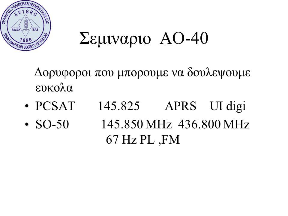 Δορυφοροι που μπορουμε να δουλεψουμε ευκολα •PCSAT 145.825 APRS UI digi •SO-50 145.850 MHz 436.800 MHz 67 Hz PL,FM