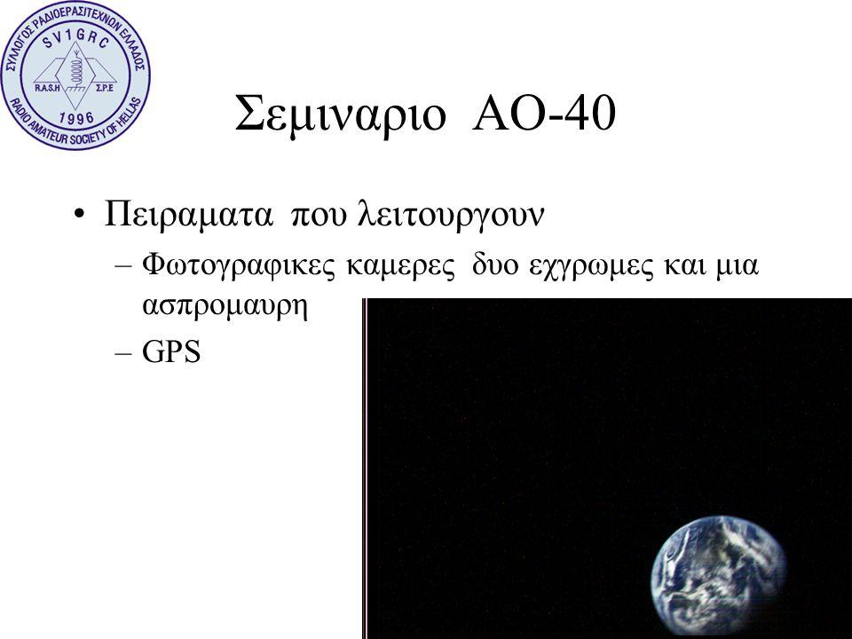 Σεμιναριο ΑΟ-40 •Πειραματα που λειτουργουν –Φωτογραφικες καμερες δυο εχγρωμες και μια ασπρομαυρη –GPS