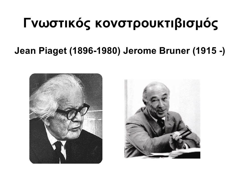 Γνωστικός κονστρουκτιβισμός Jean Piaget (1896-1980) Jerome Bruner (1915 -)