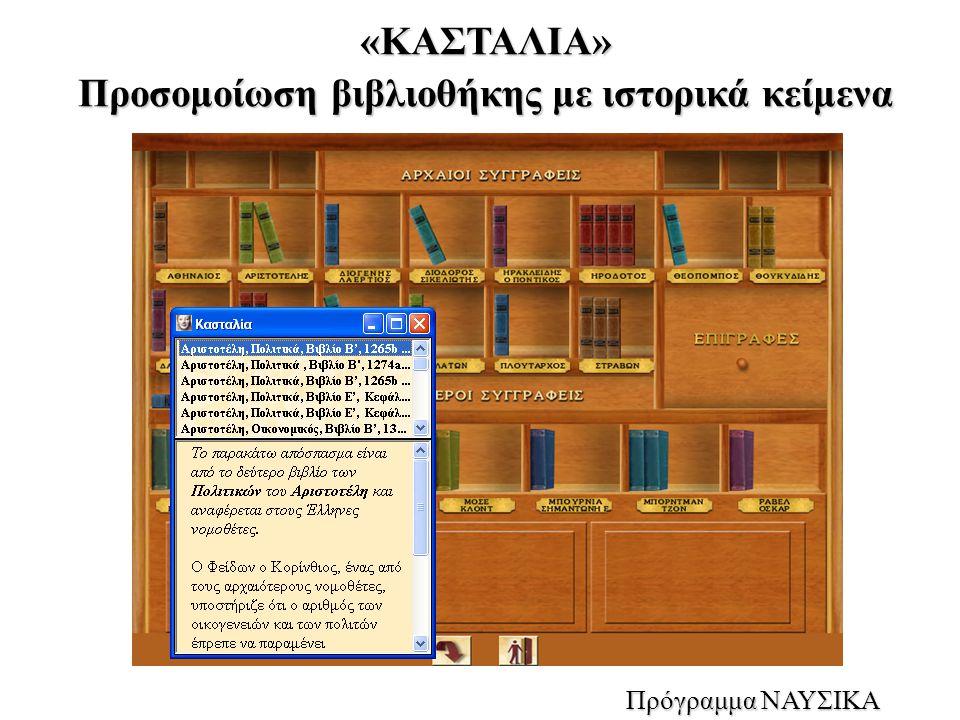 «ΚΑΣΤΑΛΙΑ» Προσομοίωση βιβλιοθήκης με ιστορικά κείμενα Πρόγραμμα ΝΑΥΣΙΚΑ