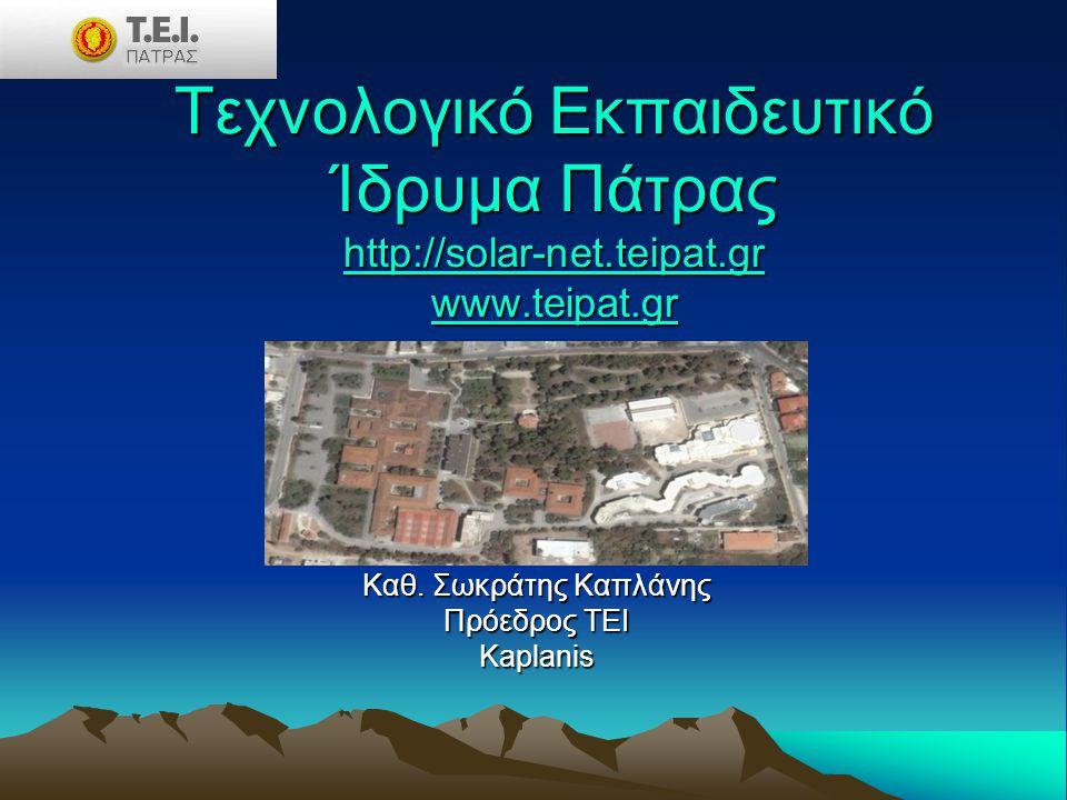 Τεχνολογικό Εκπαιδευτικό Ίδρυμα Πάτρας http://solar-net.teipat.gr www.teipat.gr http://solar-net.teipat.gr www.teipat.gr http://solar-net.teipat.gr ww