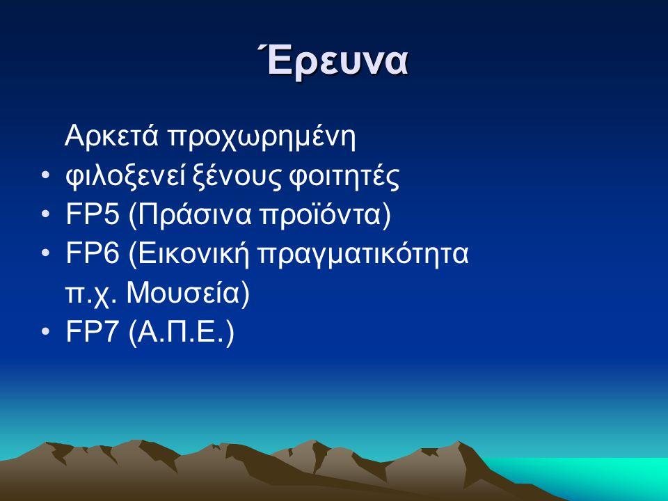 Έρευνα Αρκετά προχωρημένη •φιλοξενεί ξένους φοιτητές •FP5 (Πράσινα προϊόντα) •FP6 (Εικονική πραγματικότητα π.χ. Μουσεία) •FP7 (Α.Π.Ε.)