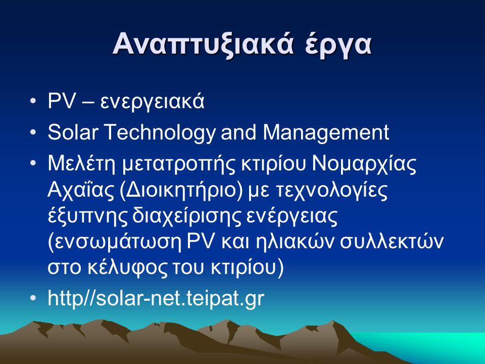 Αναπτυξιακά έργα •PV – ενεργειακά •Solar Technology and Management •Μελέτη μετατροπής κτιρίου Νομαρχίας Αχαΐας (Διοικητήριο) με τεχνολογίες έξυπνης δι