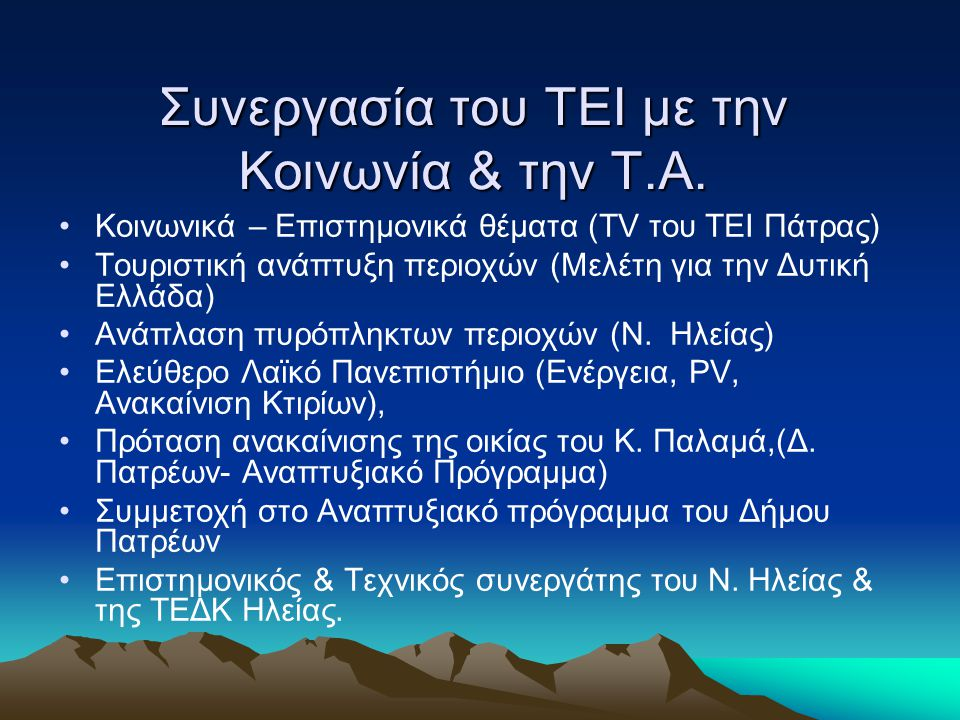 Συνεργασία του ΤΕΙ με την Κοινωνία & την Τ.Α. •Κοινωνικά – Επιστημονικά θέματα (TV του ΤΕΙ Πάτρας) •Τουριστική ανάπτυξη περιοχών (Μελέτη για την Δυτικ