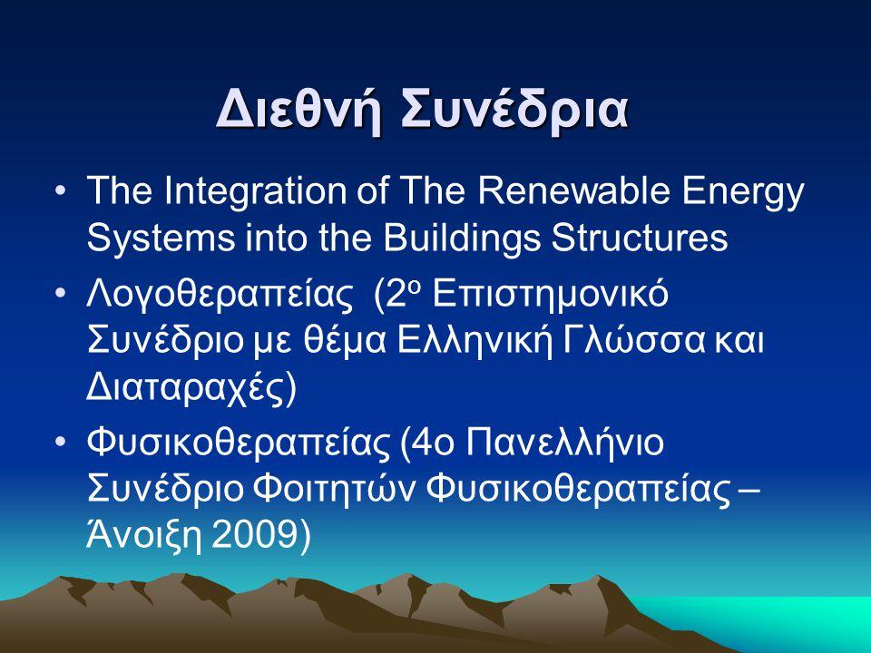 Διεθνή Συνέδρια •The Integration of The Renewable Energy Systems into the Buildings Structures •Λογοθεραπείας (2 ο Επιστημονικό Συνέδριο με θέμα Ελλην