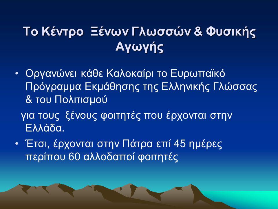 Το Κέντρο Ξένων Γλωσσών & Φυσικής Αγωγής •Οργανώνει κάθε Καλοκαίρι το Ευρωπαϊκό Πρόγραμμα Εκμάθησης της Ελληνικής Γλώσσας & του Πολιτισμού για τους ξέ