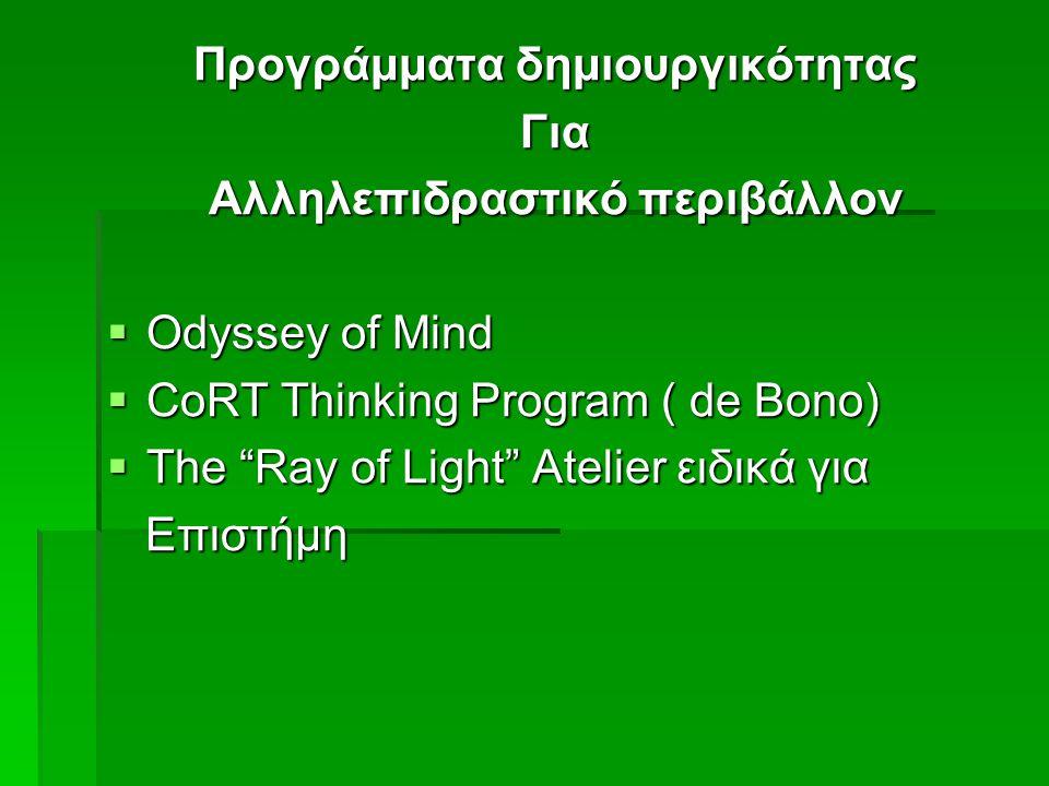 """Προγράμματα δημιουργικότητας Για Αλληλεπιδραστικό περιβάλλον  Odyssey of Mind  CoRT Thinking Program ( de Bono)  The """"Ray of Light"""" Atelier ειδικά"""