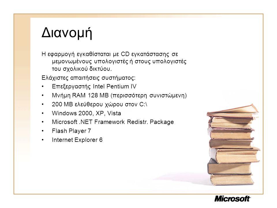 Διανομή Η εφαρμογή εγκαθίσταται με CD εγκατάστασης σε μεμονωμένους υπολογιστές ή στους υπολογιστές του σχολικού δικτύου.