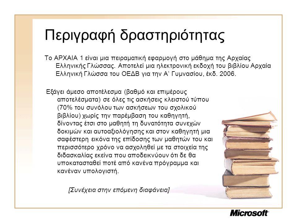 Περιγραφή δραστηριότητας Το ΑΡΧΑΙΑ 1 είναι μια πειραματική εφαρμογή στο μάθημα της Αρχαίας Ελληνικής Γλώσσας.