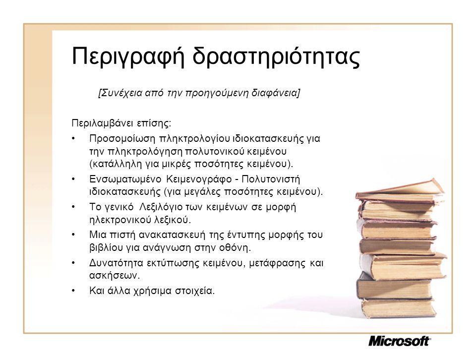 Περιγραφή δραστηριότητας [Συνέχεια από την προηγούμενη διαφάνεια] Περιλαμβάνει επίσης: •Προσομοίωση πληκτρολογίου ιδιοκατασκευής για την πληκτρολόγηση πολυτονικού κειμένου (κατάλληλη για μικρές ποσότητες κειμένου).