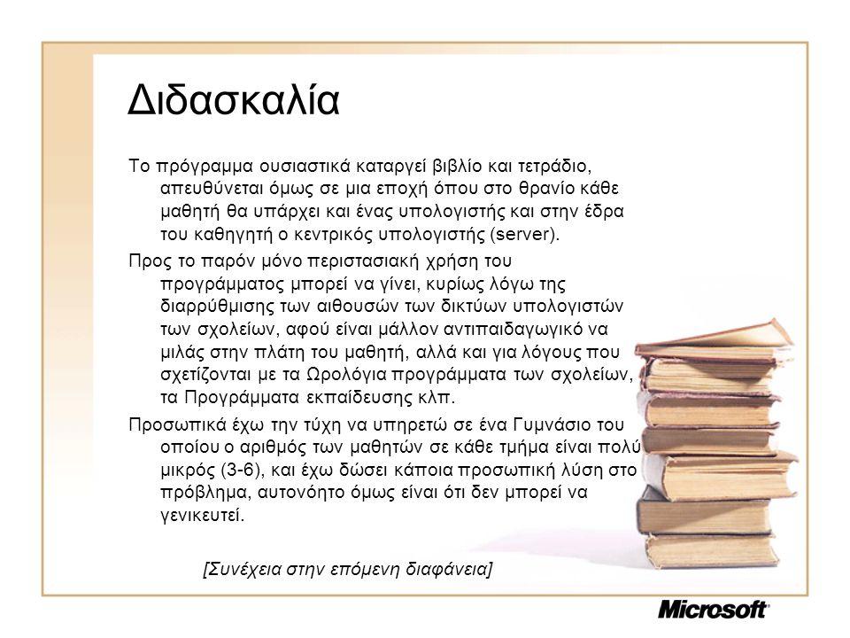 Διδασκαλία Το πρόγραμμα ουσιαστικά καταργεί βιβλίο και τετράδιο, απευθύνεται όμως σε μια εποχή όπου στο θρανίο κάθε μαθητή θα υπάρχει και ένας υπολογιστής και στην έδρα του καθηγητή ο κεντρικός υπολογιστής (server).