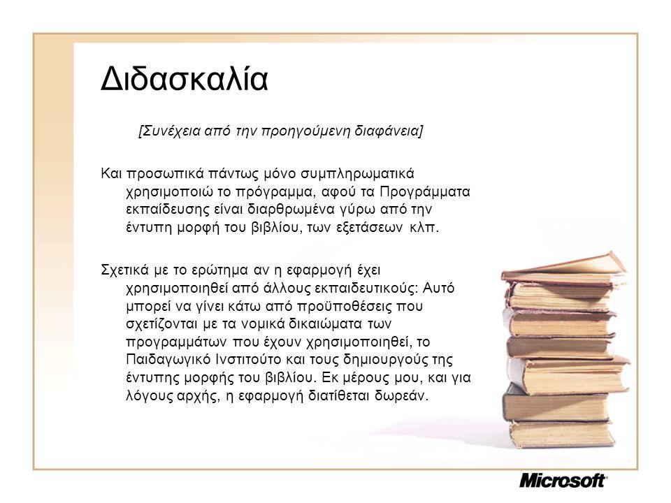 Διδασκαλία [Συνέχεια από την προηγούμενη διαφάνεια] Και προσωπικά πάντως μόνο συμπληρωματικά χρησιμοποιώ το πρόγραμμα, αφού τα Προγράμματα εκπαίδευσης είναι διαρθρωμένα γύρω από την έντυπη μορφή του βιβλίου, των εξετάσεων κλπ.