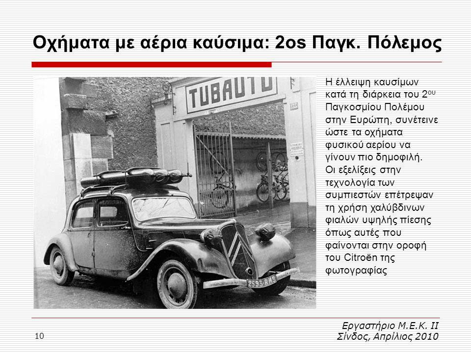 10 Εργαστήριο Μ.Ε.Κ. ΙΙ Σίνδος, Απρίλιος 2010 Η έλλειψη καυσίμων κατά τη διάρκεια του 2 ου Παγκοσμίου Πολέμου στην Ευρώπη, συνέτεινε ώστε τα οχήματα φ
