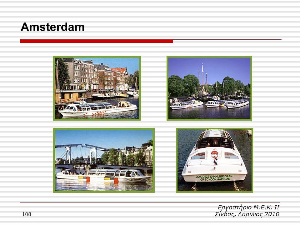 108 Amsterdam Εργαστήριο Μ.Ε.Κ. ΙΙ Σίνδος, Απρίλιος 2010