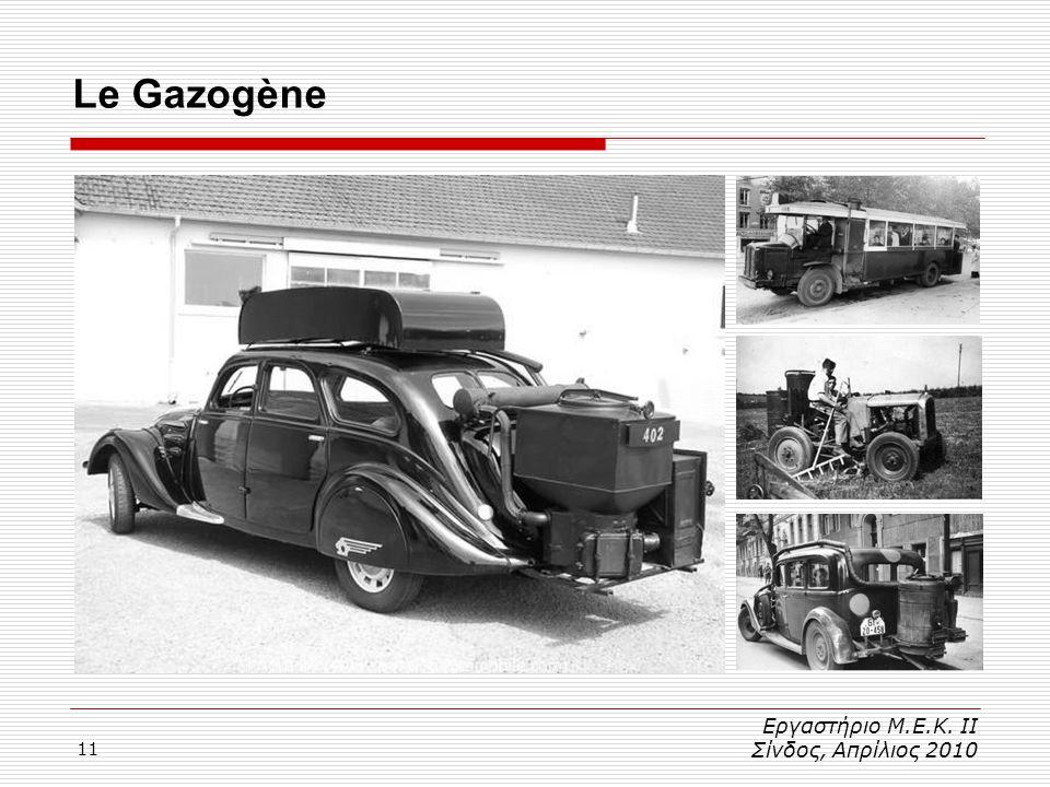 11 Εργαστήριο Μ.Ε.Κ. ΙΙ Σίνδος, Απρίλιος 2010 Le Gazogène