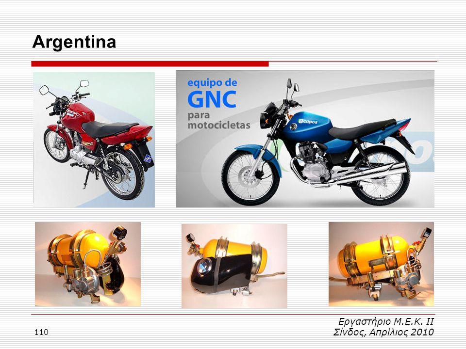 110 Argentina Εργαστήριο Μ.Ε.Κ. ΙΙ Σίνδος, Απρίλιος 2010