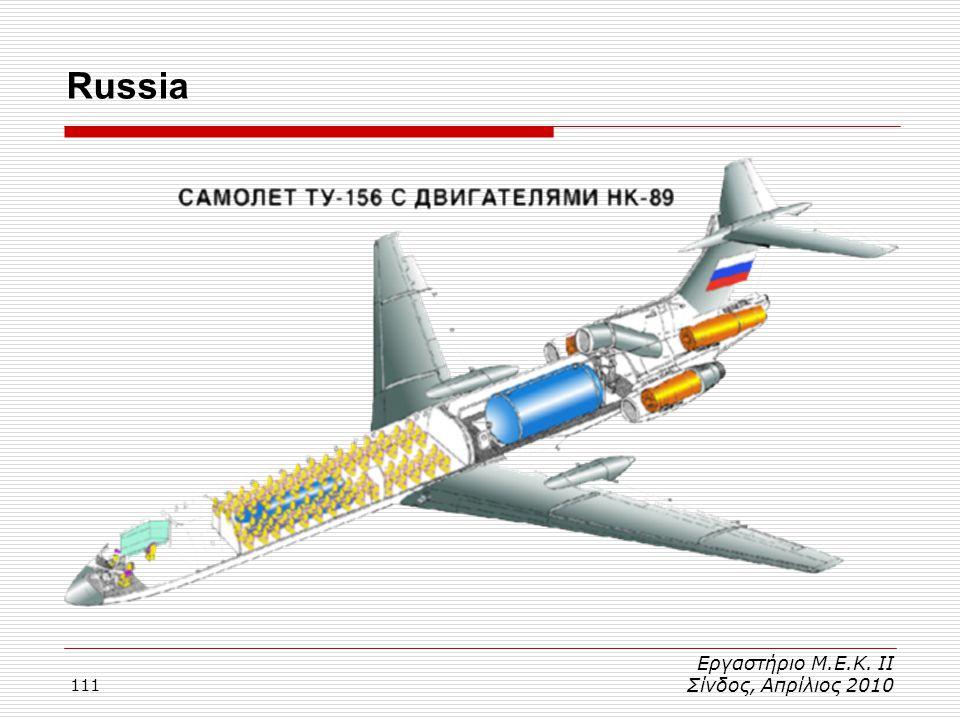 111 Russia Εργαστήριο Μ.Ε.Κ. ΙΙ Σίνδος, Απρίλιος 2010