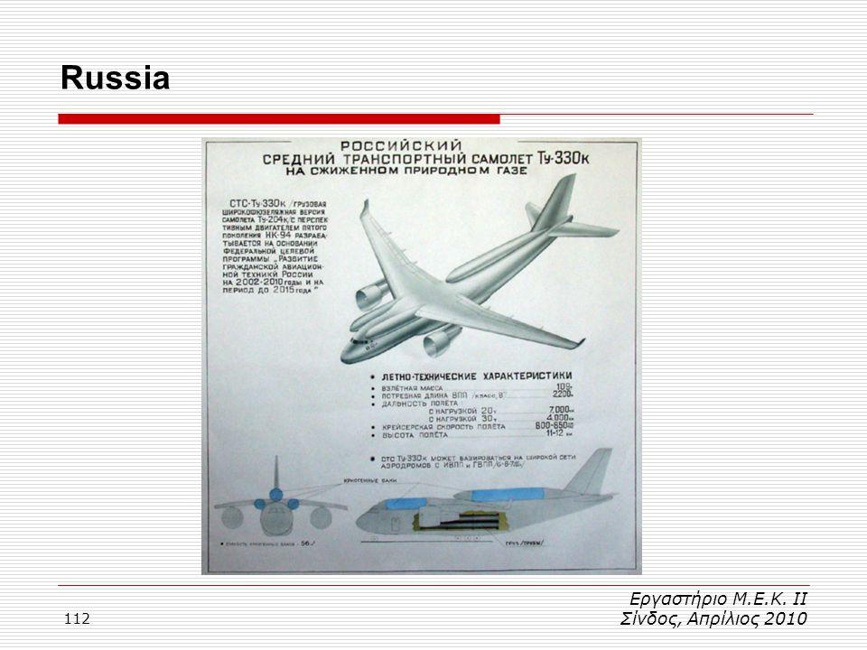 112 Russia Εργαστήριο Μ.Ε.Κ. ΙΙ Σίνδος, Απρίλιος 2010