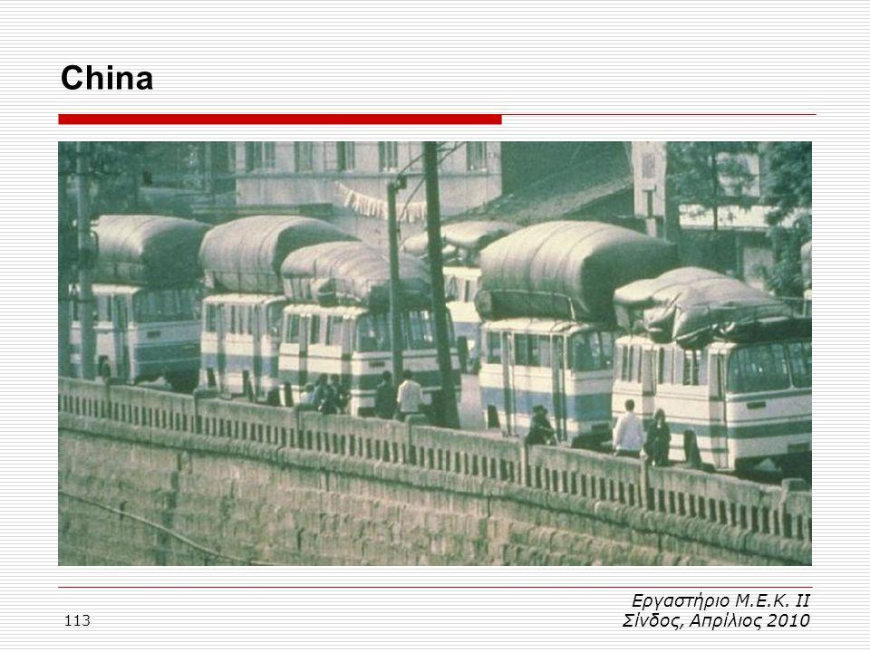113 China Εργαστήριο Μ.Ε.Κ. ΙΙ Σίνδος, Απρίλιος 2010