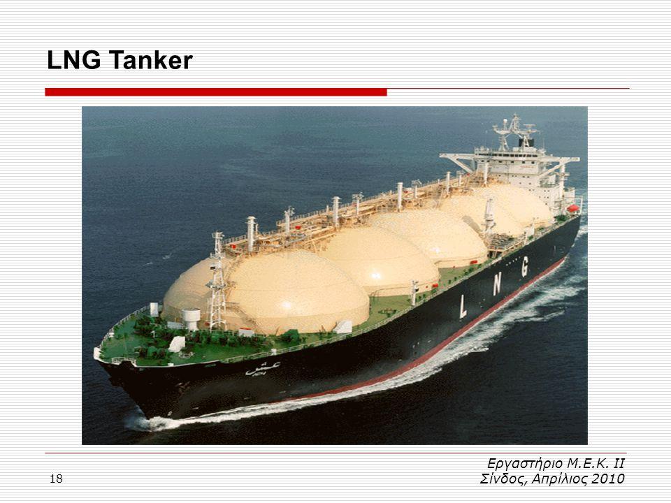 18 LNG Tanker Εργαστήριο Μ.Ε.Κ. ΙΙ Σίνδος, Απρίλιος 2010
